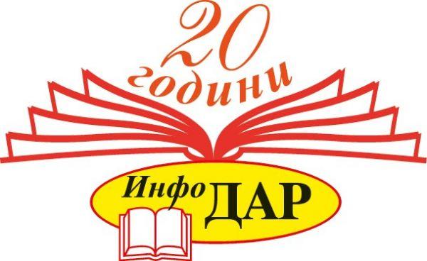 Издателство ИнфоДАР
